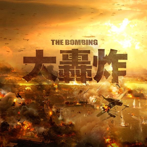 the-bombing